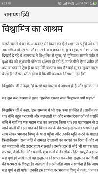Ramayan in Hindi   रामायण हिंदी में screenshot 4
