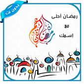 رمضان احلى مع اسمك 2019 icon