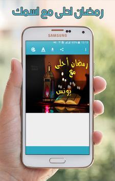 رمضان احلى مع اسمك 2019 screenshot 4