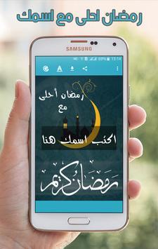 رمضان احلى مع اسمك 2019 screenshot 5