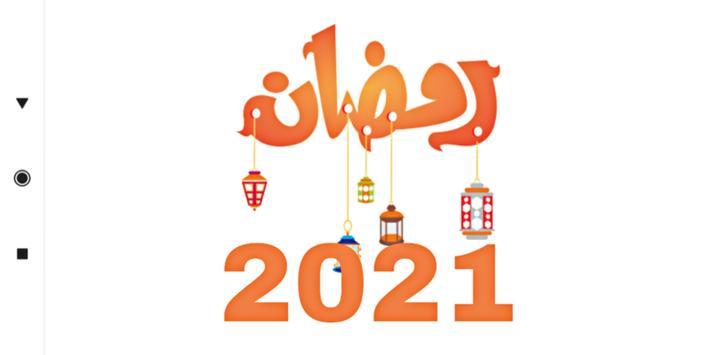 رمضان 2021 ramadan screenshot 3