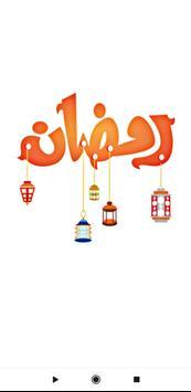 رمضان 2021 ramadan poster