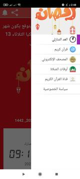 رمضان 2021 ramadan screenshot 1