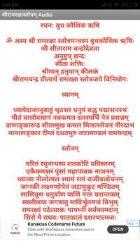 Ram Raksha Stotra Audio screenshot 2