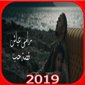 رامى عياش - قصة حب - بدون انترنت icon