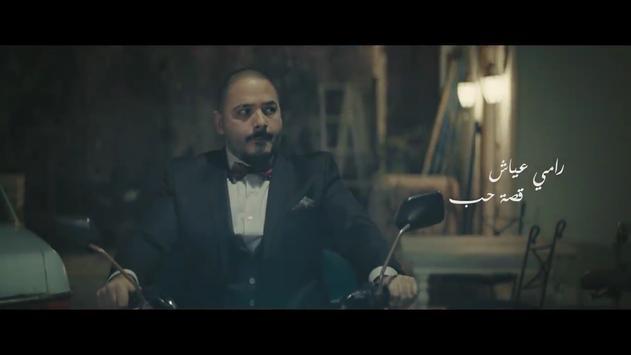 رامى عياش - قصة حب - بدون انترنت screenshot 5
