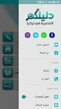 دليلكم poster