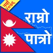 Nepali Calendar Ramro Patro アイコン