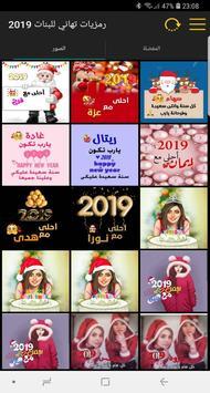رمزيات تهاني للبنات 2019 poster