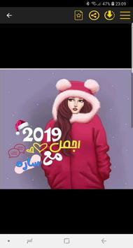 رمزيات تهاني للبنات 2019 screenshot 2