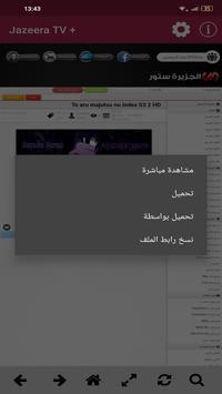 Jazeera PLUS screenshot 1