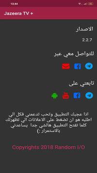 Jazeera PLUS screenshot 4
