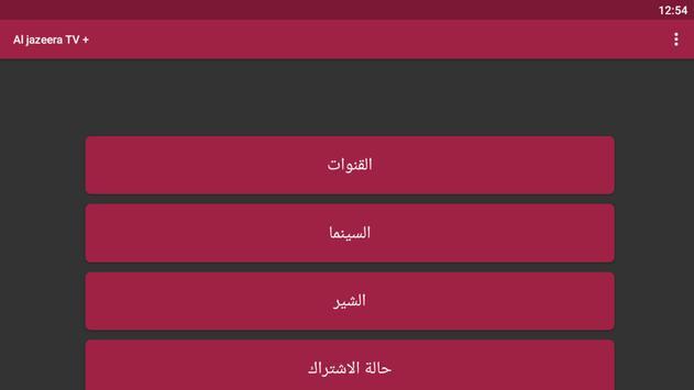 Jazeera PLUS screenshot 5
