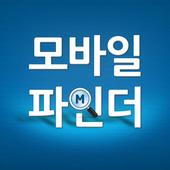 모바일파인더 icon