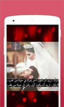 رسائل حب رومنسية تحديث يومي screenshot 1