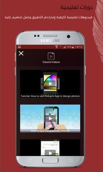 تصاميم تصوير الشاشة 2