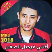 أغاني فيصل الصغير--Songs of Faisal Al Saghir icon