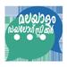 Malayalam Dialogue Stickers