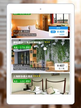 廉价酒店 - 预订 - Cheap Hotels 截图 10
