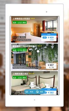 廉价酒店 - 预订 - Cheap Hotels 截图 18
