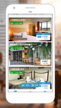 廉价酒店 - 预订 - Cheap Hotels 截图 2