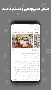 چارپایه screenshot 1