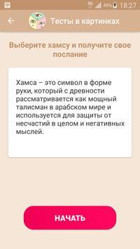 Тесты в картинках screenshot 5