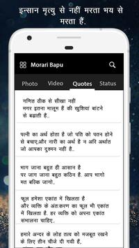 Morari Bapu screenshot 4