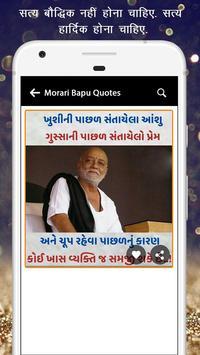 Morari Bapu screenshot 5