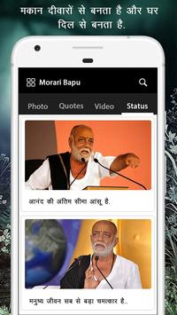 Morari Bapu screenshot 6