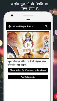 Morari Bapu screenshot 7