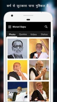 Morari Bapu poster