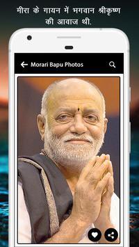 Morari Bapu screenshot 1
