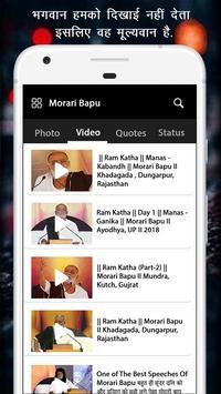Morari Bapu screenshot 2