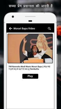 Morari Bapu screenshot 3