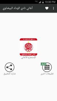أغاني الوداد البيضاوي 2019 بدون نت WAC screenshot 1