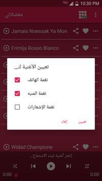 أغاني الوداد البيضاوي 2019 بدون نت WAC screenshot 5