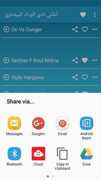 أغاني الوداد البيضاوي 2019 بدون نت WAC screenshot 6