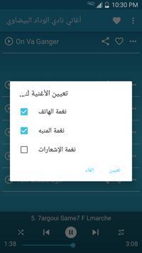 أغاني الوداد البيضاوي 2019 بدون نت WAC screenshot 7