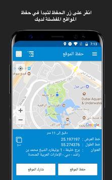 احفظ الموقع بنظام تحديد المواقع (GPS) الملصق