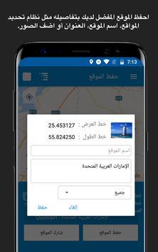 احفظ الموقع بنظام تحديد المواقع (GPS) تصوير الشاشة 1