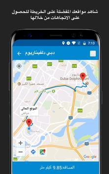 احفظ الموقع بنظام تحديد المواقع (GPS) تصوير الشاشة 4