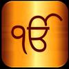 Japji Sahib Zeichen