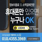 소액결제현금화 - 소액결제 icon