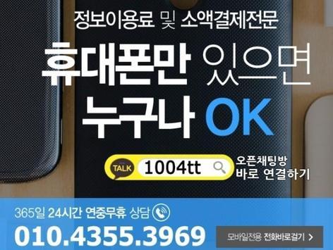 소액결제현금화 - 소액결제 poster