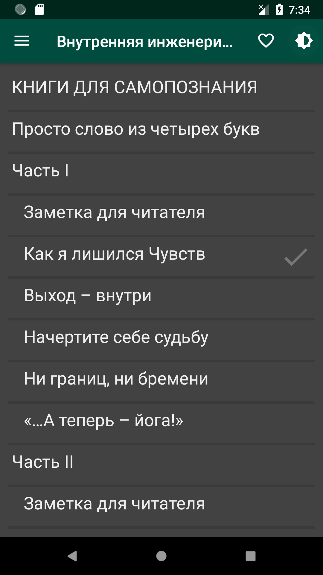 afrd apk на русском