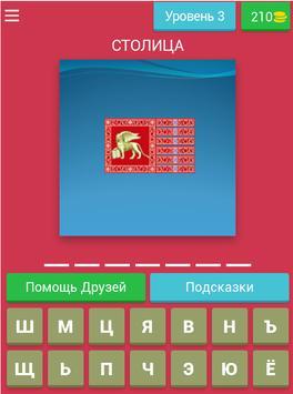 СТОЛИЦЫ БЫВШИХ СТРАН screenshot 12