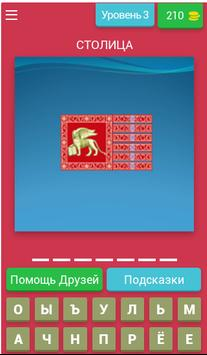 СТОЛИЦЫ БЫВШИХ СТРАН screenshot 3
