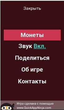 СТОЛИЦЫ БЫВШИХ СТРАН screenshot 4