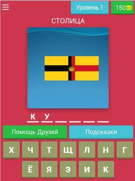 СТОЛИЦЫ БЫВШИХ СТРАН screenshot 9